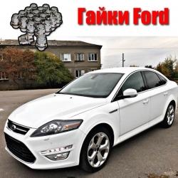Гайки на Ford Mondeo 4